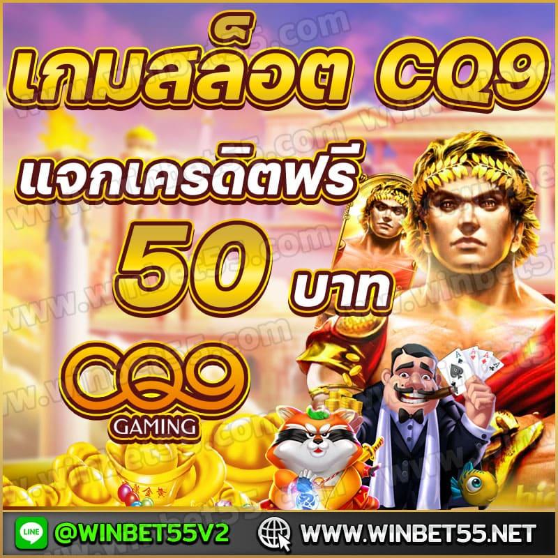 สล็อต CQ9